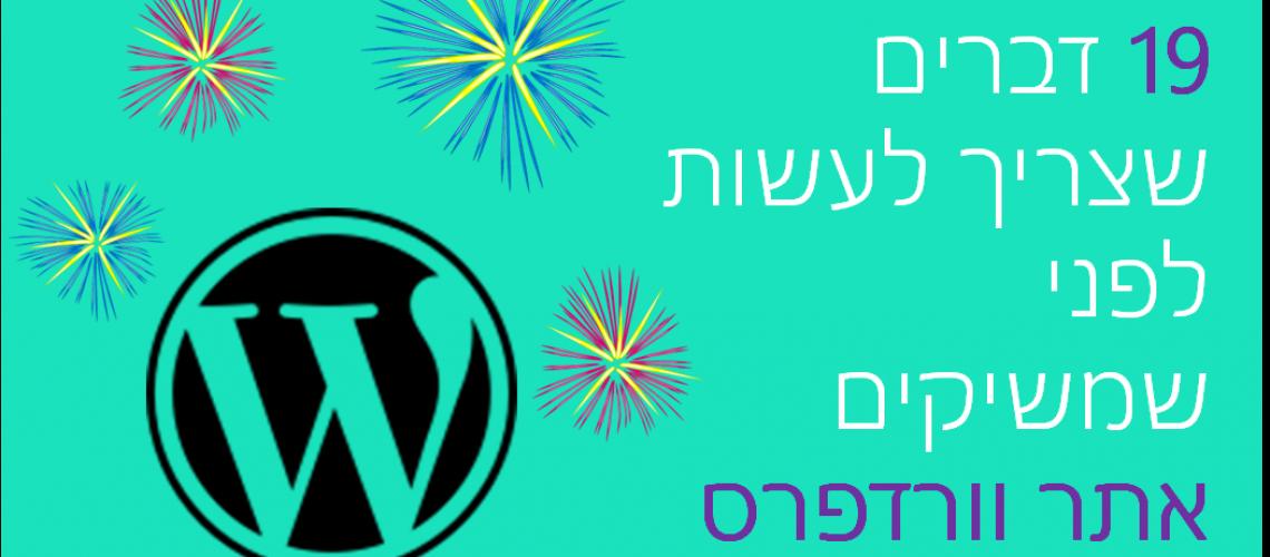 wordpress-site-launching